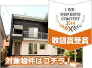 LIXILメンバーズコンテスト2014敢闘賞受賞物件