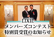 LIXILメンバーズコンテスト特別賞受賞のお知らせ