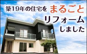 築19年の住宅をまるごとリフォーム