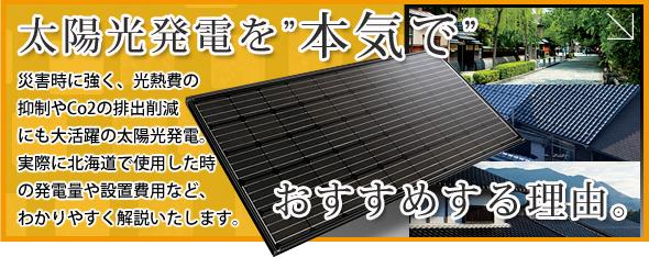 太陽光発電を本気でおすすめする理由