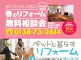 春のリフォーム相談会開催!